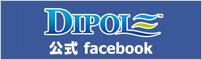 ダイポール公式facebook