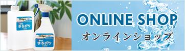 まるおち オンラインショップ