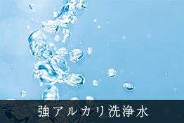 強アルカリ洗浄水イメージ